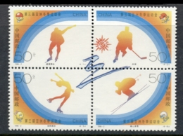 China PRC 1996 3rd Asian Winter Games MUH - 1949 - ... République Populaire