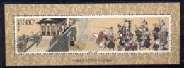 China PRC 1998 Romance Of The Three Kingdoms MS MUH - 1949 - ... République Populaire