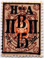 1921, 15 K. On 70 K. Brown/orange, Signed R. Hennig And Dr. Ray J. Ceresa, MH, VF!. Estimate 85€. - Unclassified