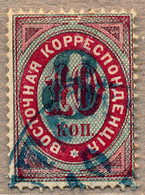 1876, 8 (K) On 10 K., Carmine/green, Opt Blackish Blue, With Blue Cancel, VF!. Estimate 140€. - Unclassified