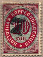 1879, 7 (K) On 10 K., Carmine/green, Opt Black, With Blue Cancel, VF!. Estimate 140€. - Unclassified