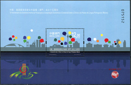 Macao 2018. 15th Anniversary Of The Establishment Of The Forum (MNH OG) S/Sheet - 1999-... Chinese Admnistrative Region