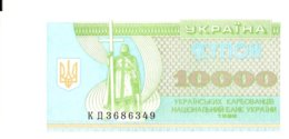 UKRAINE 10000 KARBOVANTSIV 1996 AUNC P 94 C - Ukraine