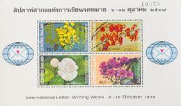 Tailandia, Hoja Bloque. MNH **Yv 4. 1974. Hoja Bloque. MAGNIFICA. Yvert 2010: 40 Euros. - Tailandia