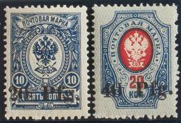 Rusia, Ocupación Alemana. MNH **Yv 13/14. 1918. Serie Completa. MAGNIFICA. (Mi1a, 2 300 Euros) - Unclassified