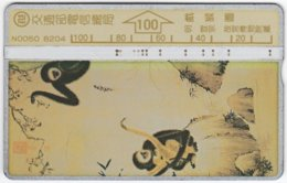 TAIWAN A-352 Hologram Telecom - Painting, Animal, Monkey - 364D - Used - Taiwan (Formosa)