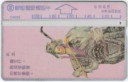 TAIWAN A-391 Hologram Telecom - Culture, Theatre - 406G - Used - Taiwan (Formosa)