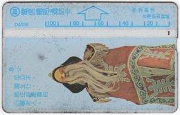 TAIWAN A-392 Hologram Telecom - Culture, Theatre - 406C - Used - Taiwan (Formosa)