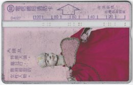 TAIWAN A-393 Hologram Telecom - Culture, Theatre - 446F - Used - Taiwan (Formosa)