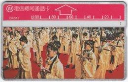 TAIWAN A-404 Hologram Telecom - Event, Festival - 409A - Used - Taiwan (Formosa)