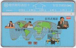 TAIWAN A-405 Hologram Telecom - Map, World - 410B - Used - Taiwan (Formosa)