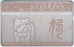 TAIWAN A-408 Hologram Telecom - Chinese Horoscope, Dog - 911C - Used - Taiwan (Formosa)