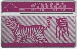 TAIWAN A-411 Hologram Telecom - Chinese Horoscope, Tiger - 912Y - Used - Taiwan (Formosa)