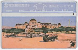 TAIWAN A-418 Hologram Telecom - Culture, Historic Building - 547D - Used - Taiwan (Formosa)