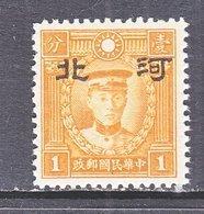 JAPANESE OCCUPATION  HOPEI  4 N 40 A  PERF 12 1/2   TYPE  II  SECRET  MARK  **    Wmk. 261 - 1941-45 Northern China