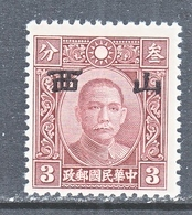 JAPAN  OCCUP.  SHANSI  5 N 10  TYPE  II  PERF 12 1/2  **  No Wmk. - 1941-45 Northern China