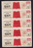 CHINA CHINE CINA 1968 Cloth Ticket In Jiangxi Province X 5 - Historische Dokumente