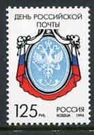 RUSSIA 1994 World Post Day MNH / **.  Michel 396 - 1992-.... Föderation