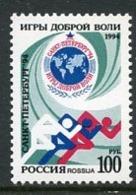 RUSSIA 1994 Goodwill Games MNH / **.  Michel 395 - 1992-.... Föderation