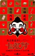 JAPON. Ebisu (mythology), Cartoon. 12/1993. JP-331-336 B. (149) - Japón