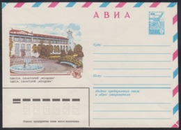 """15397 RUSSIA 1982 ENTIER COVER Mint ODESSA Ukraine SANATORIUM """"MOLDOVA"""" Moldavia FOUNTAIN FONTAINE HEALTH MEDICINE 13 - 1980-91"""