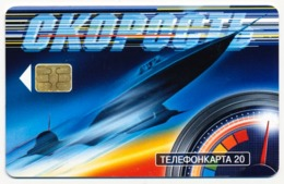 RUSSIA - RUSSIE - RUSSLAND MGTS 20 UNITS CHIP PHONECARD TELECARTE SPEED - AIRPLANE SPORT KAYAK CANOE QTY 50.000 - Russland