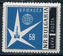 Y85 Bulgaria 1958 1087 World Exhibition EXPO 58, Brussels - 1958 – Brüssel (Belgien)