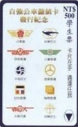 Taiwan Early Bus Ticket Emblem (S0001) - Cars