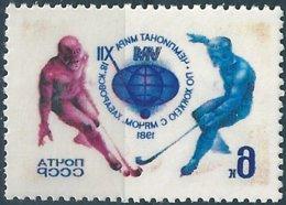 B5859 Russia USSR Sport Field Hockey ERROR (1 Stamp) - Rasenhockey