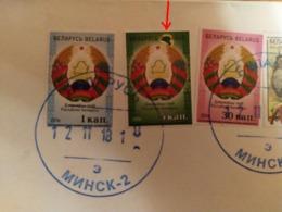 I Do Not Accept Pay Pal Belarus Envelope Variety Stamp Coat Of Arms RARE - Francobolli