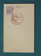 Ryu Kyu (Japan) 1964 (39) FDC Or Special Cancel Stationery - Boy Or Man On Horse - Ryukyu Islands