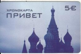 GREECE - Russia, Satline Prepaid Card 5 Euro, Tirage 7000, Exp.date 31/12/03, Used - Grèce