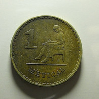Moçambique 1 Metical 1980 - Mozambique