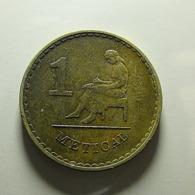 Moçambique 1 Metical 1980 - Mozambico