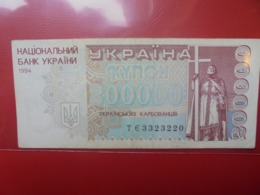 UKRAINE 200.000 KARBOVANTSIV 1994 CIRCULER (B.9) - Ucraina
