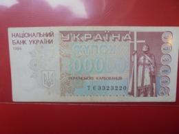 UKRAINE 200.000 KARBOVANTSIV 1994 CIRCULER (B.9) - Oekraïne