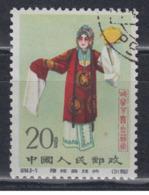 PR CHINA 1962 - Stage Art Of Mei Lan-fang CTO OG VF - 1949 - ... Volksrepublik