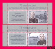 TRANSNISTRIA 2019 WWII WW2 Second World War Heroes Of Soviet Russia USSR General I.Shliomin Pilot N.Alferyev 2v+2 Labels - Militaria