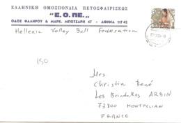 1989 Lettre De La Fédération Hellénique De Volley Ball: Championnats Du Monde Juniors:Athènes(voir Verso) - Volleyball
