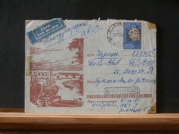 A11/663  LETTRE CCCP - 1923-1991 USSR