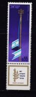 ISRAEL, 1969, Unused Stamp(s), With Tab, Memorial Day, SG409, Scannr. 17612 - Israël