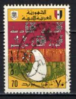 LIBIA - 1975 - 6th Anniversary Of Sept. 1 Revolution - USATO - Libia