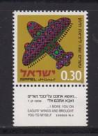 ISRAEL, 1970, Unused Stamp(s), With Tab, Magic Carpet, SG437, Scannr. 17625 - Israël