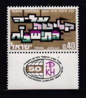 ISRAEL, 1970, Unused Stamp(s), With Tab, Keren Hayesod Jubilee, SG454, Scannr. 17637 - Israël
