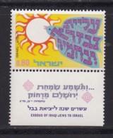 ISRAEL, 1970, Unused Stamp(s), With Tab, Ezra & Nehemia, SG460, Scannr. 17638 - Israël
