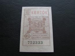 Ukraine Tram Trolleybus Ticket 30  Kopecks UAH Mykolayiv Nikolaev Brown Color Used - Europe