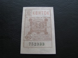 Ukraine Tram Trolleybus Ticket 30  Kopecks UAH Mykolayiv Nikolaev Brown Color Used - Tram