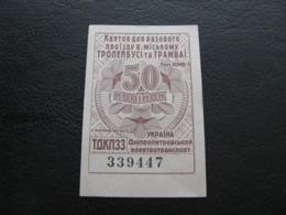 Ukraine Tram Trolleybus Ticket 50  Kopecks UAH Dnepropetrovsk Dnipro Brown Color Unused - Tram