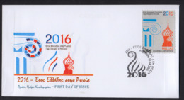 Greece 2016 Year Of Friendship Greece Russia Unofficial FDC From Self Adhesive - FDC