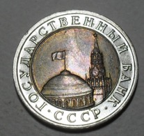 1991 - Russie - Russia - 10 ROUBLES, LMD, CCCP, Y 295 - Rusland